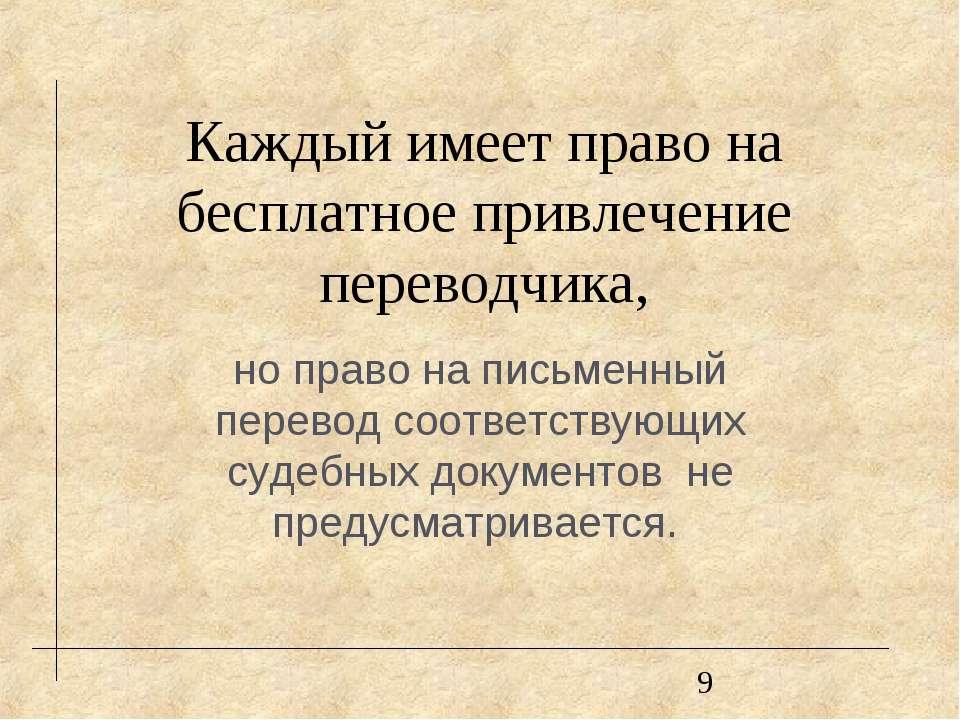 Каждый имеет право на бесплатное привлечение переводчика, но право на письмен...
