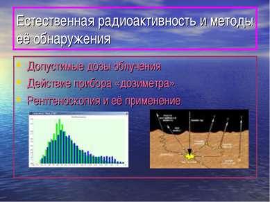 Естественная радиоактивность и методы её обнаружения Допустимые дозы облучени...