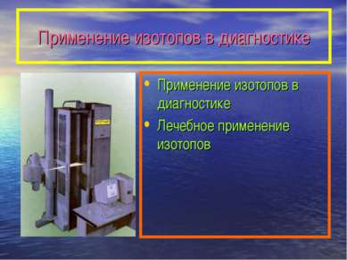Применение изотопов в диагностике Применение изотопов в диагностике Лечебное ...