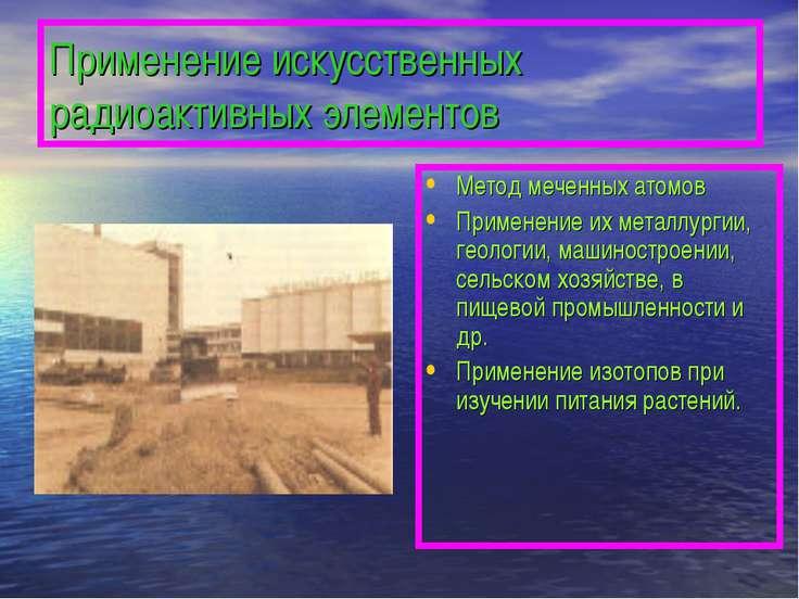 Применение искусственных радиоактивных элементов Метод меченных атомов Примен...
