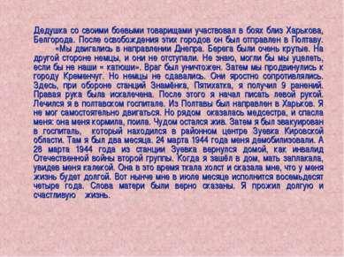 Дедушка со своими боевыми товарищами участвовал в боях близ Харькова, Белгоро...