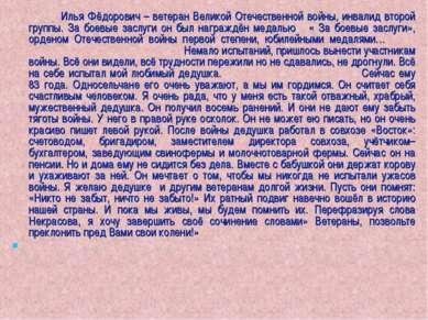 Илья Фёдорович – ветеран Великой Отечественной войны, инвалид второй группы. ...