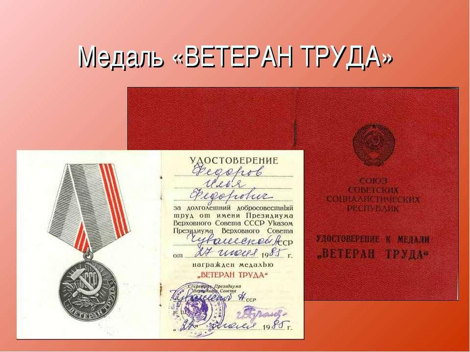 Медаль «ВЕТЕРАН ТРУДА»