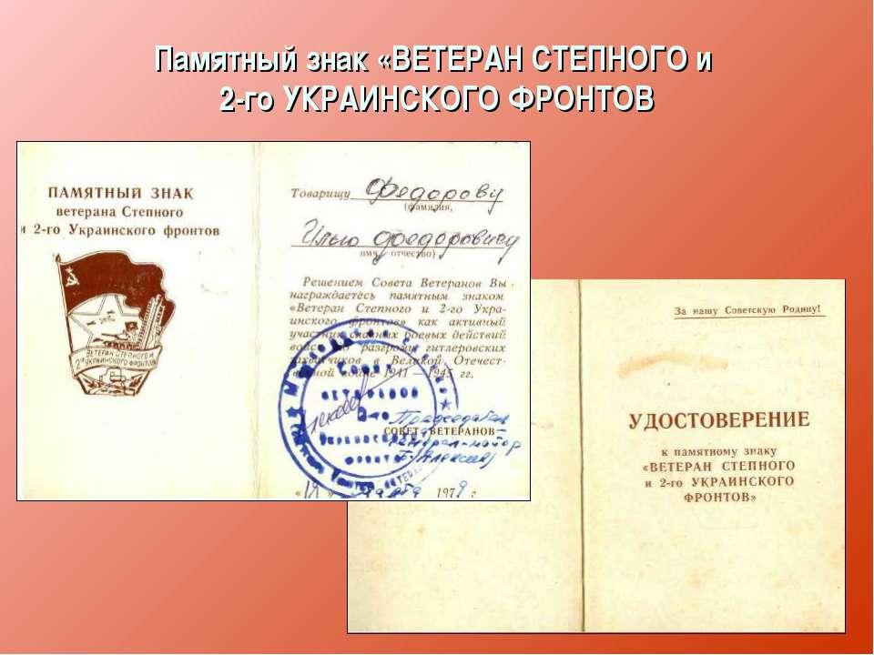 Памятный знак «ВЕТЕРАН СТЕПНОГО и 2-го УКРАИНСКОГО ФРОНТОВ