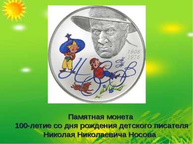 Памятная монета 100-летие со дня рождения детского писателя Николая Николаеви...