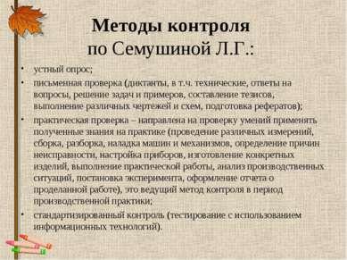Методы контроля по Семушиной Л.Г.: устный опрос; письменная проверка (диктант...
