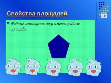 Свойства площадей Равные многоугольники имеют равные площади.
