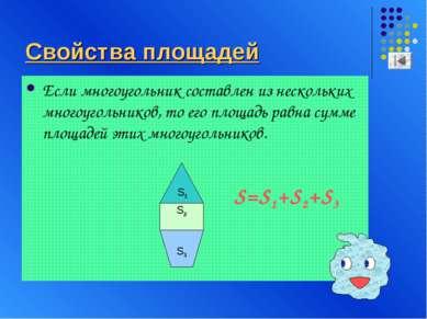 Свойства площадей Если многоугольник составлен из нескольких многоугольников,...