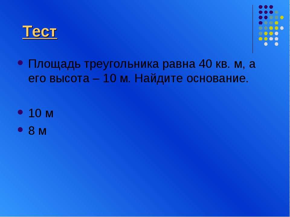 Площадь треугольника равна 40 кв. м, а его высота – 10 м. Найдите основание. ...