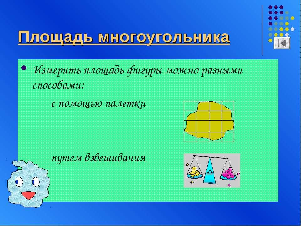 Площадь многоугольника Измерить площадь фигуры можно разными способами: с пом...