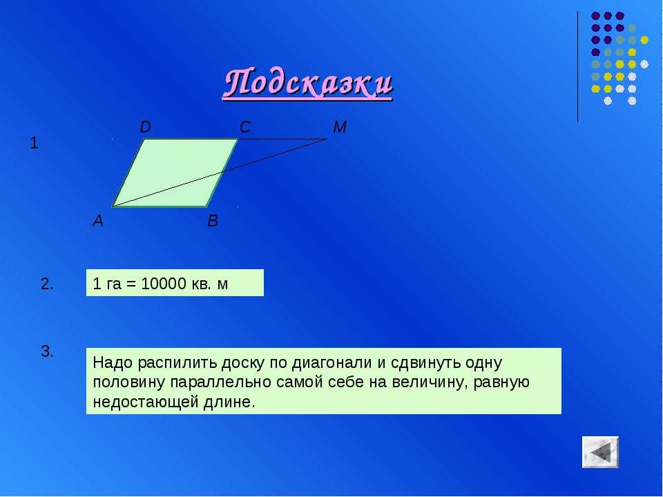 Подсказки A D C B M 1 2. 1 га = 10000 кв. м 3. Надо распилить доску по диагон...