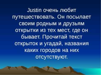 Justin очень любит путешествовать. Он посылает своим родным и друзьям открытк...