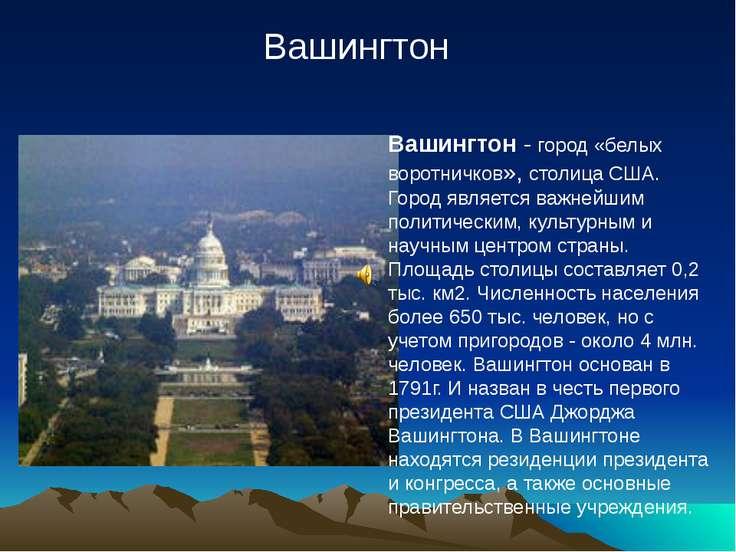 Вашингтон - город «белых воротничков», столица США. Город является важнейшим ...