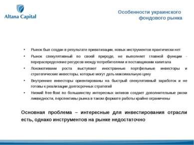 Особенности украинского фондового рынка Рынок был создан в результате привати...