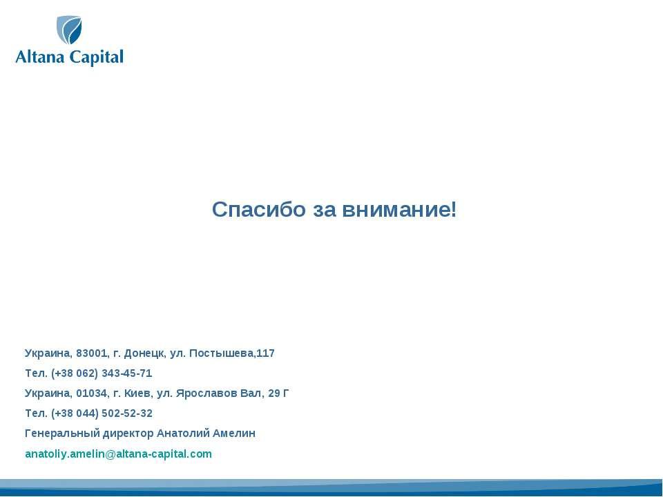 Спасибо за внимание! Украина, 83001, г. Донецк, ул. Постышева,117 Тел. (+38 0...