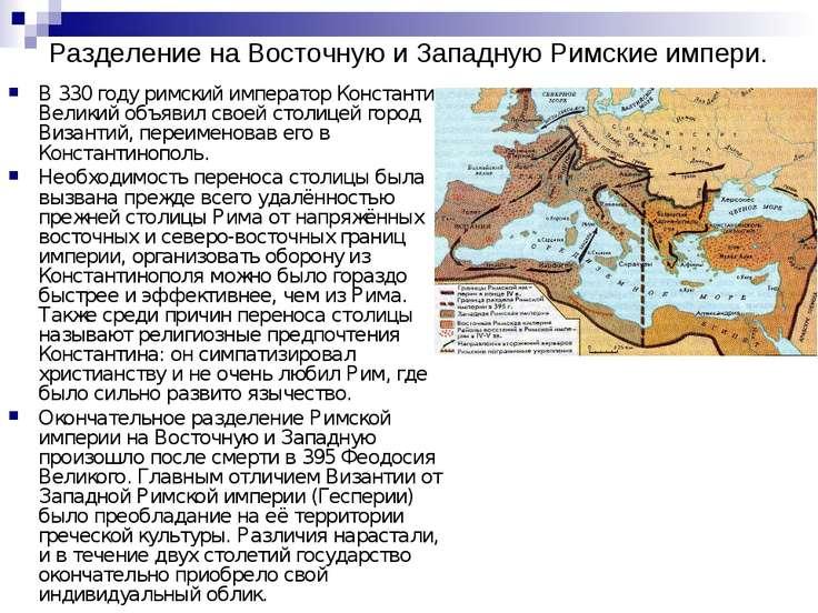Разделение на Восточную и Западную Римские импери. B 330 годy римский императ...