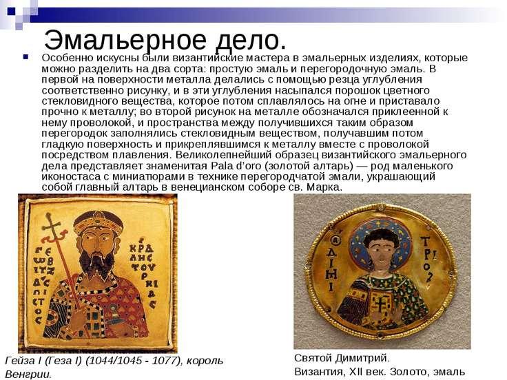 Особенно искусны были византийские мастера в эмальерных изделиях, которые мож...