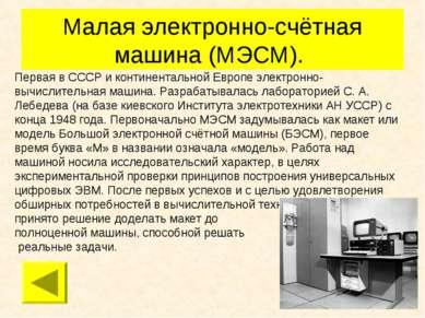 Малая электронно-счётная машина (МЭСМ). Первая в СССР и континентальной Европ...