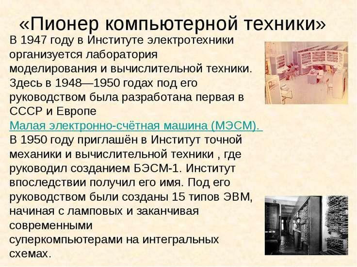 «Пионер компьютерной техники» В 1947 году в Институте электротехники организу...
