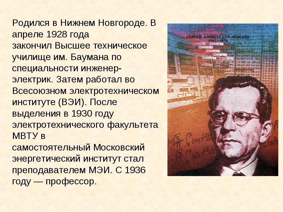 Родился в Нижнем Новгороде. В апреле1928 года закончилВысшее техническое уч...