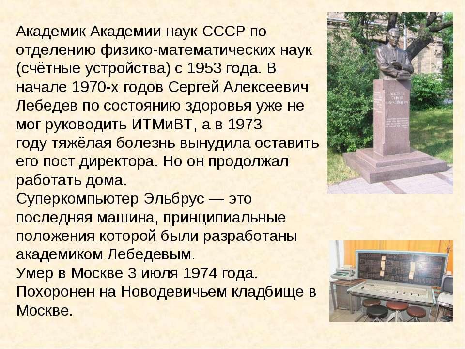 АкадемикАкадемии наук СССРпо отделению физико-математических наук (счётные ...