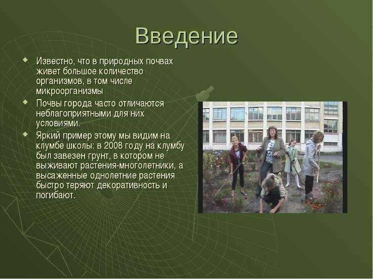 Введение Известно, что в природных почвах живет большое количество организмов...