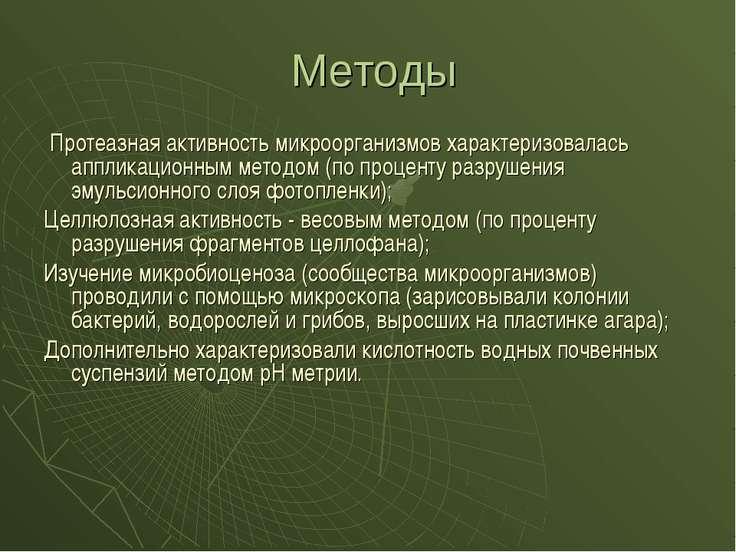 Методы Протеазная активность микроорганизмов характеризовалась аппликационным...