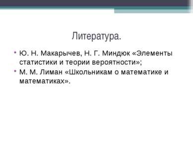 Литература. Ю. Н. Макарычев, Н. Г. Миндюк «Элементы статистики и теории вероя...