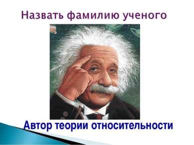 Автор теории относительности