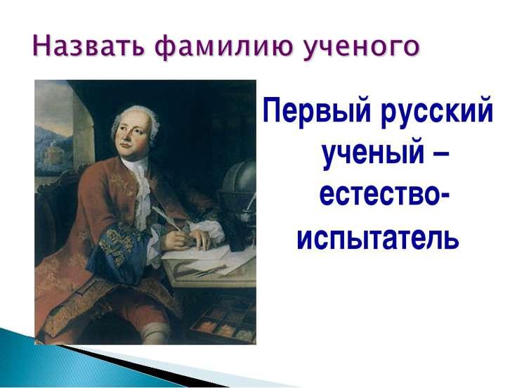 Первый русский ученый – естество- испытатель