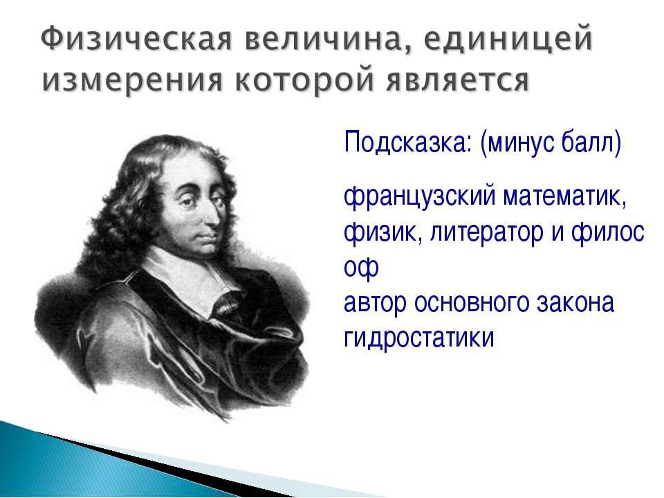 Подсказка: (минус балл) французскийматематик,физик,литераторифилософ авт...