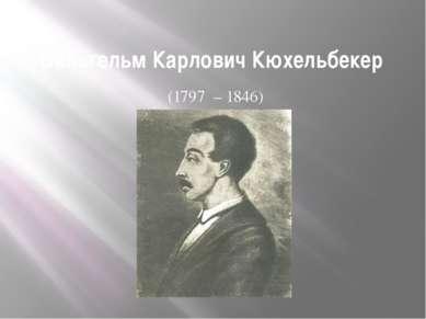 Вильгельм Карлович Кюхельбекер (1797 – 1846)