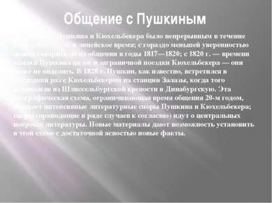 Общение с Пушкиным Общение Пушкина и Кюхельбекера было непрерывным в течение ...