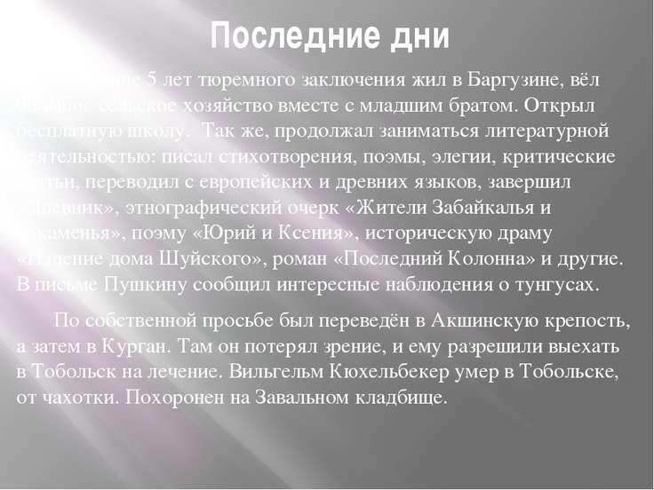Последние дни Последние 5 лет тюремного заключения жил в Баргузине, вёл больш...