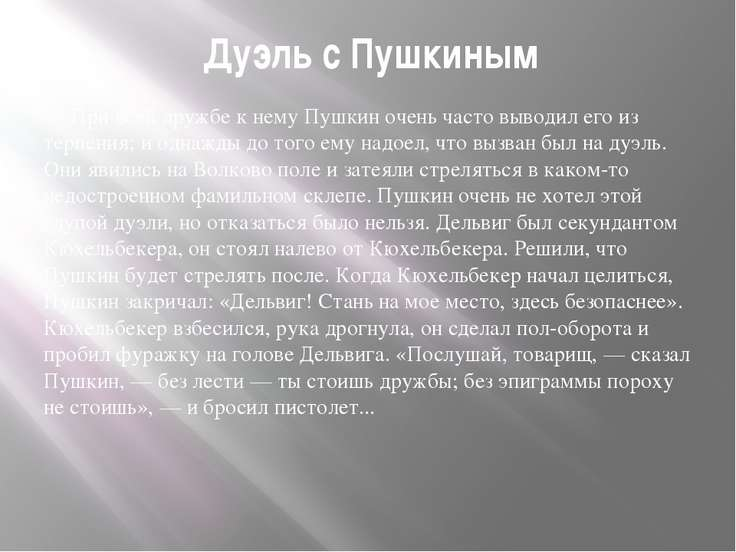 Дуэль с Пушкиным При всей дружбе к нему Пушкин очень часто выводил его из тер...