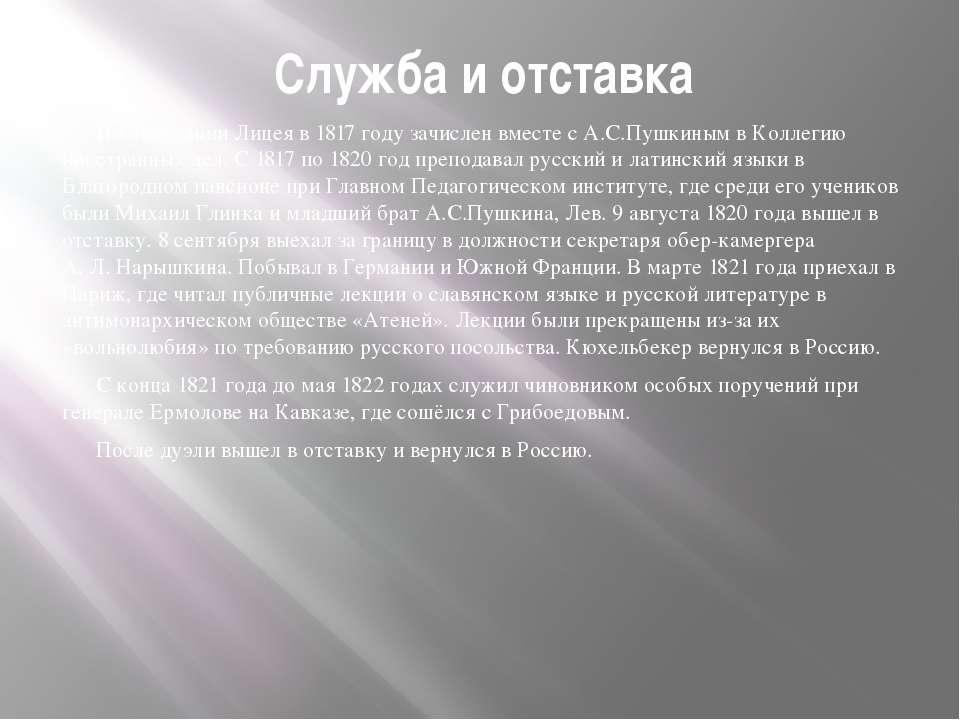 Служба и отставка По окончании Лицея в 1817 году зачислен вместе с А.С.Пушкин...