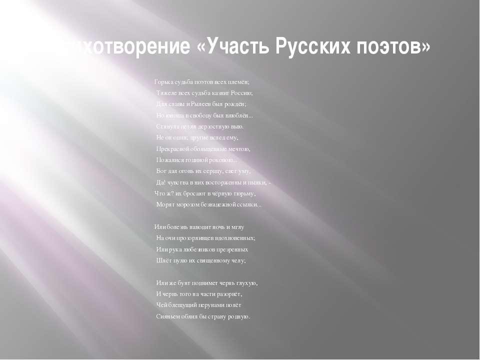 Стихотворение «Участь Русских поэтов» Горька судьба поэтов всех племён; Тяжел...