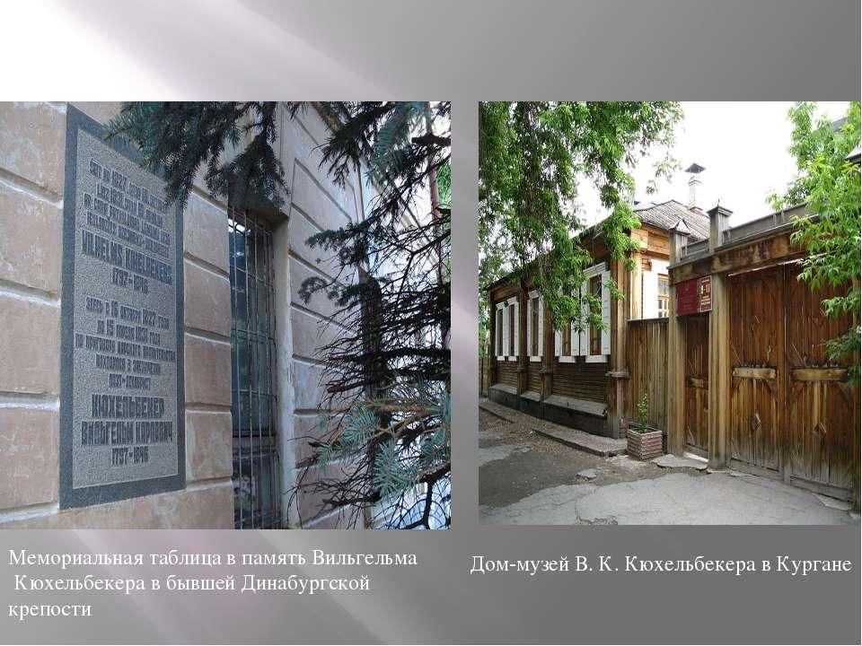 Мемориальная таблица в память Вильгельма Кюхельбекера в бывшей Динабургской к...