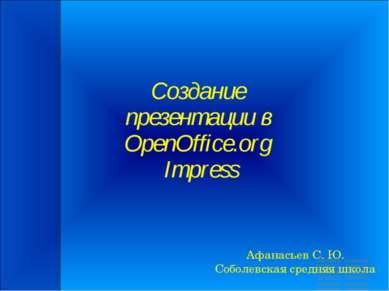 Создание презентации в OpenOffice.org Impress Афанасьев С. Ю. Соболевская сре...