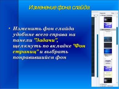 """Изменение фона слайда Изменить фон слайда удобнне всего справа на панели """"Зад..."""