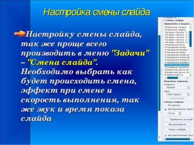 Настройка смены слайда Настройку смены слайда, так же проще всего производить...