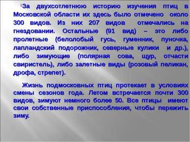 За двухсотлетнюю историю изучения птиц в Московской области их здесь было отм...