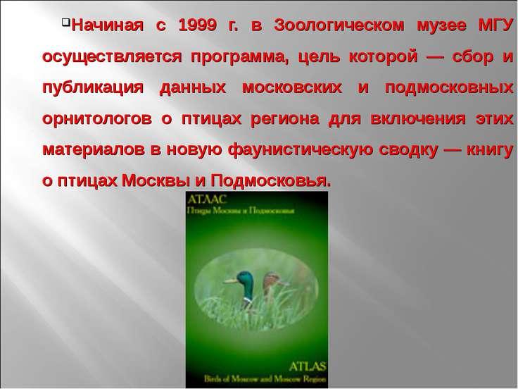 Начиная с 1999 г. в Зоологическом музее МГУ осуществляется программа, цель ко...