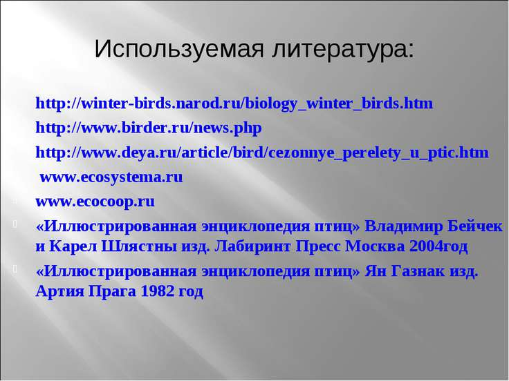 Используемая литература: http://winter-birds.narod.ru/biology_winter_birds.ht...