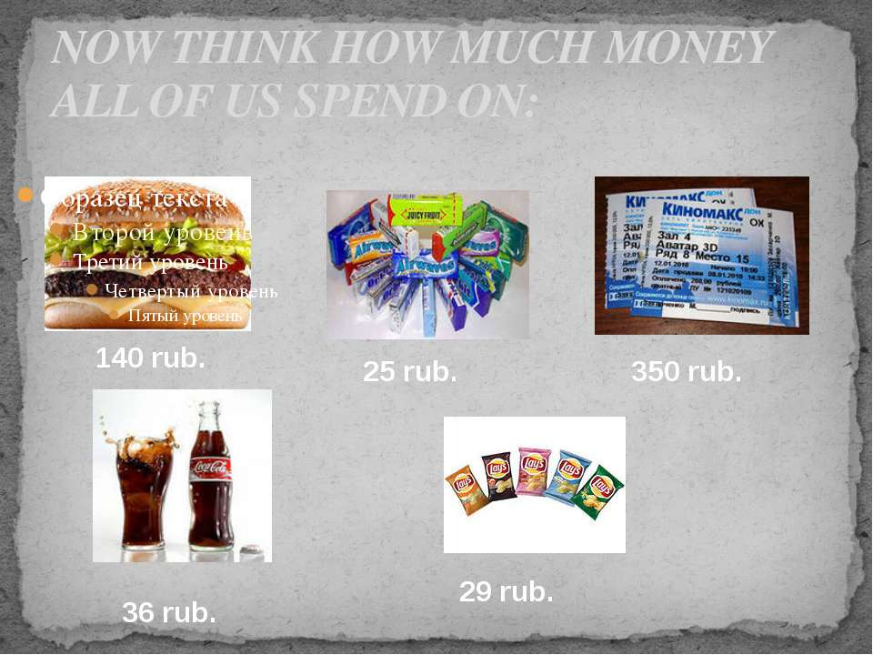 NOW THINK HOW MUCH MONEY ALL OF US SPEND ON: 140 rub. 25 rub. 350 rub. 36 rub...