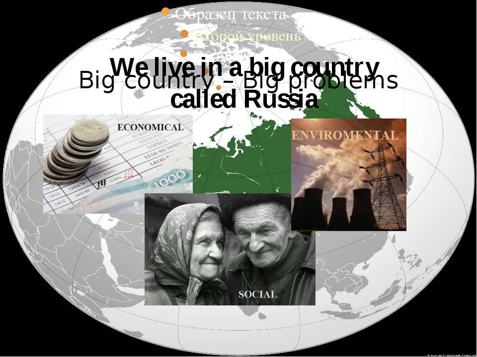 We live in a big country called Russia Big country – Big problems