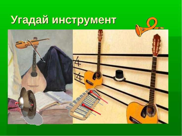 Угадай инструмент