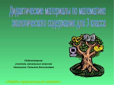Подготовила: учитель начальных классов Никишина Татьяна Васильевна «Найди пра...