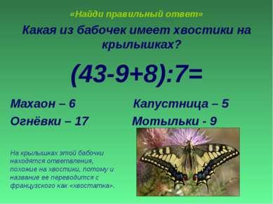 «Найди правильный ответ» Какая из бабочек имеет хвостики на крылышках? (43-9+...