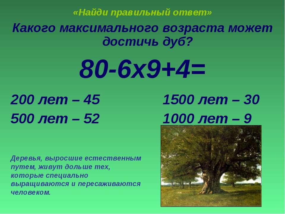 «Найди правильный ответ» Какого максимального возраста может достичь дуб? 80-...